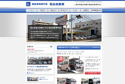 中古車販売店のホームページ