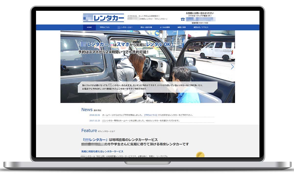 中古レンタカー予約サイト