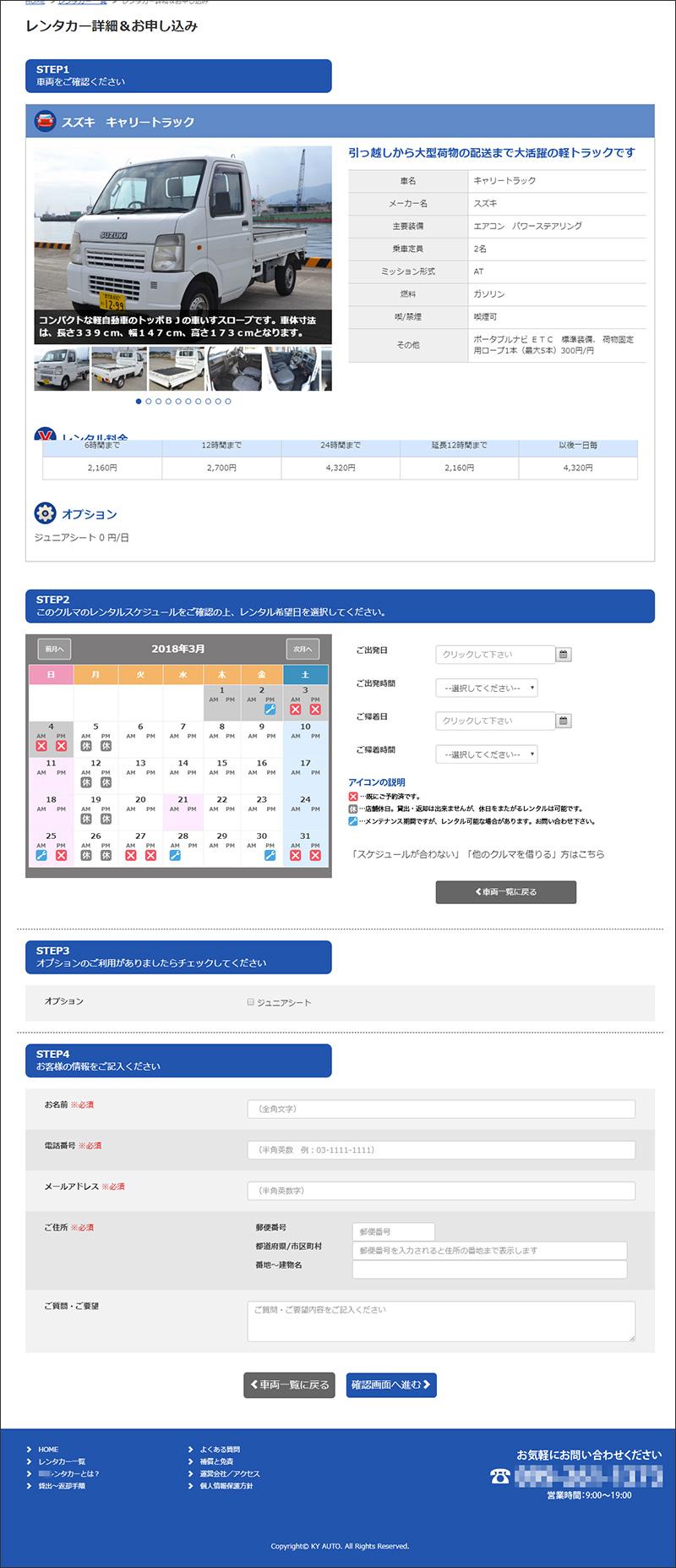 中古レンタカーウェブ予約サイトを提供
