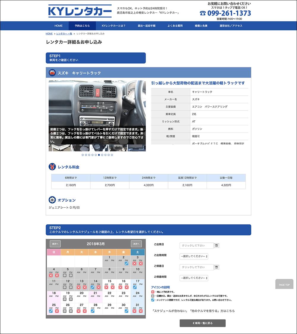 中古レンタカーの予約サイト