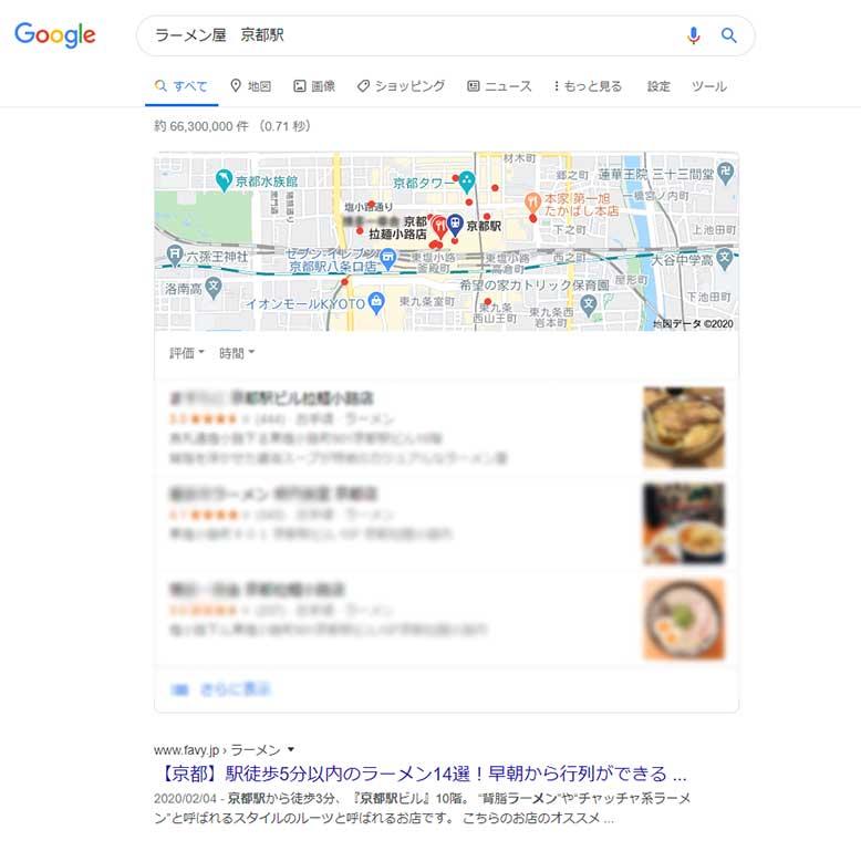 レンタカーのGoogle検索結果